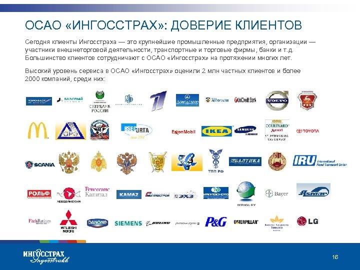 ОСАО «ИНГОССТРАХ» : ДОВЕРИЕ КЛИЕНТОВ Сегодня клиенты Ингосстраха — это крупнейшие промышленные предприятия, организации