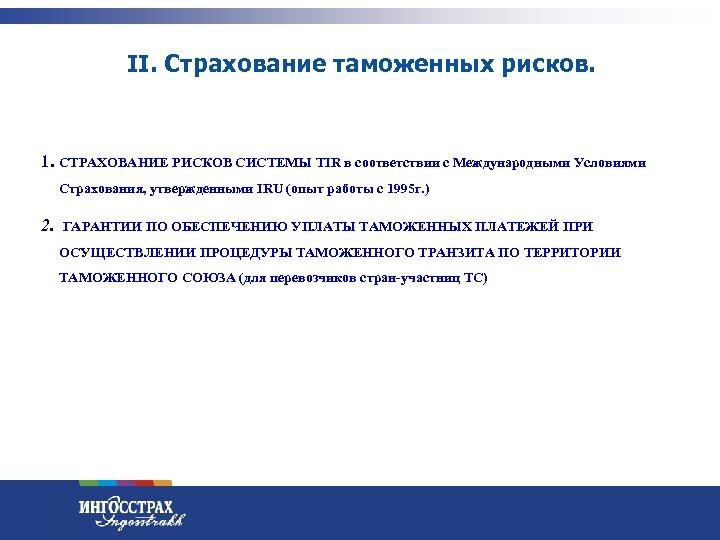 II. Страхование таможенных рисков. 1. СТРАХОВАНИЕ РИСКОВ СИСТЕМЫ TIR в соответствии с Международными Условиями