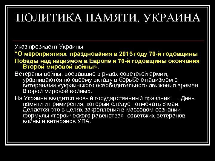 ПОЛИТИКА ПАМЯТИ. УКРАИНА Указ президент Украины