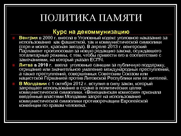 ПОЛИТИКА ПАМЯТИ Курс на декоммунизацию n n n Венгрия в 2000 г. внесла в