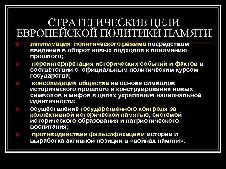 СТРАТЕГИЧЕСКИЕ ЦЕЛИ ЕВРОПЕЙСКОЙ ПОЛИТИКИ ПАМЯТИ n n n легитимация политического режима посредством введения в