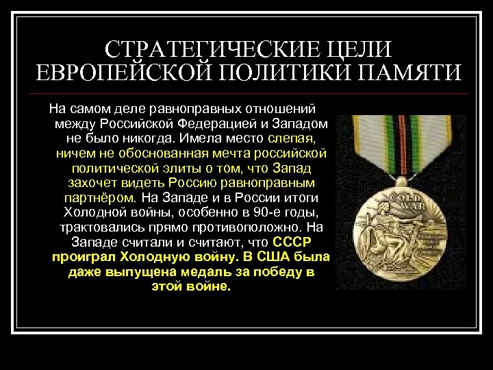 СТРАТЕГИЧЕСКИЕ ЦЕЛИ ЕВРОПЕЙСКОЙ ПОЛИТИКИ ПАМЯТИ На самом деле равноправных отношений между Российской Федерацией и