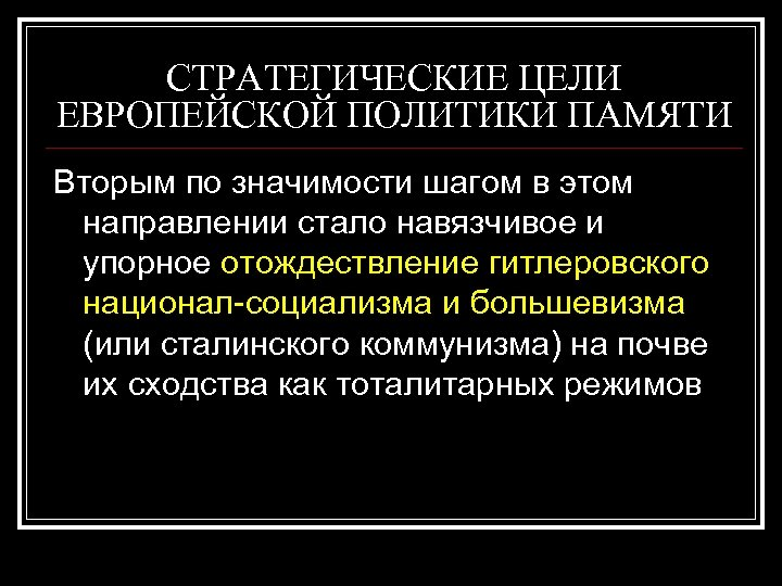 СТРАТЕГИЧЕСКИЕ ЦЕЛИ ЕВРОПЕЙСКОЙ ПОЛИТИКИ ПАМЯТИ Вторым по значимости шагом в этом направлении стало навязчивое