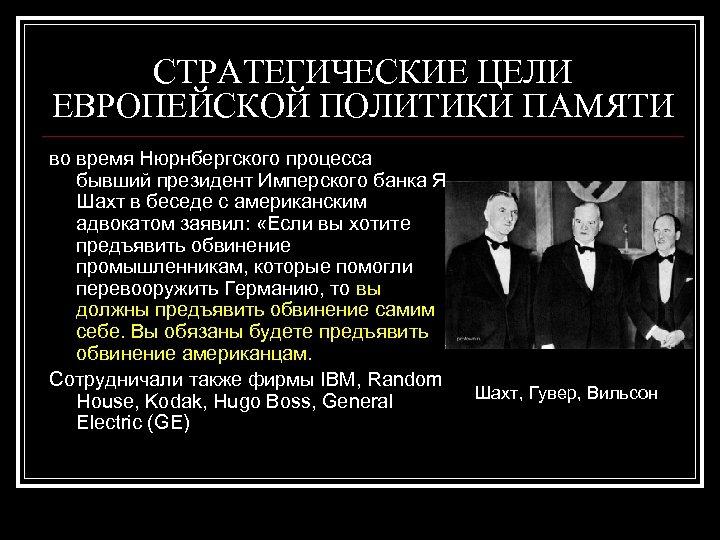 СТРАТЕГИЧЕСКИЕ ЦЕЛИ ЕВРОПЕЙСКОЙ ПОЛИТИКИ ПАМЯТИ во время Нюрнбергского процесса бывший президент Имперского банка Я.