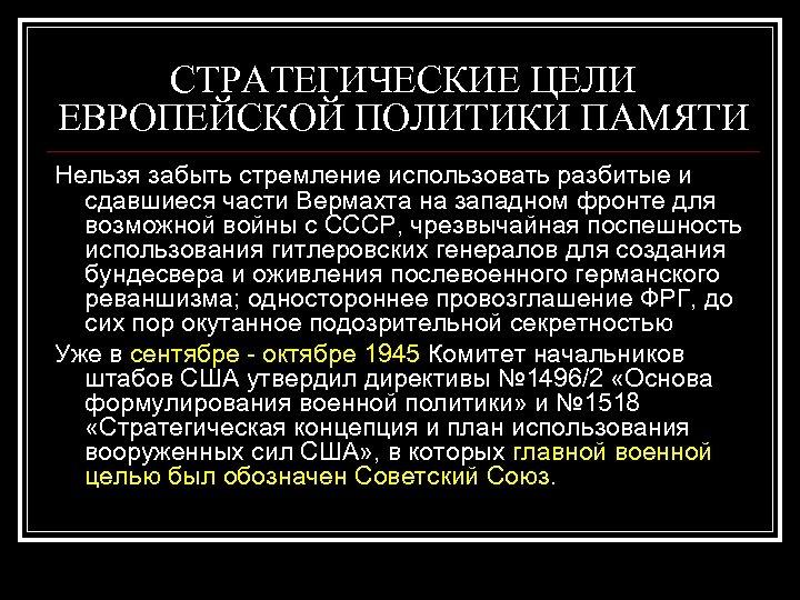 СТРАТЕГИЧЕСКИЕ ЦЕЛИ ЕВРОПЕЙСКОЙ ПОЛИТИКИ ПАМЯТИ Нельзя забыть стремление использовать разбитые и сдавшиеся части Вермахта