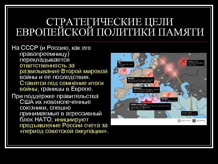 СТРАТЕГИЧЕСКИЕ ЦЕЛИ ЕВРОПЕЙСКОЙ ПОЛИТИКИ ПАМЯТИ На СССР (и Россию, как его правопреемницу) перекладывается ответственность