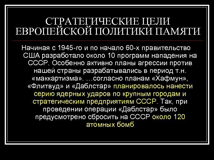 СТРАТЕГИЧЕСКИЕ ЦЕЛИ ЕВРОПЕЙСКОЙ ПОЛИТИКИ ПАМЯТИ Начиная с 1945 -го и по начало 60 -х