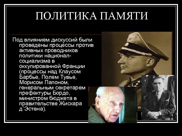 ПОЛИТИКА ПАМЯТИ Под влиянием дискуссий были проведены процессы против активных проводников политики националсоциализма в