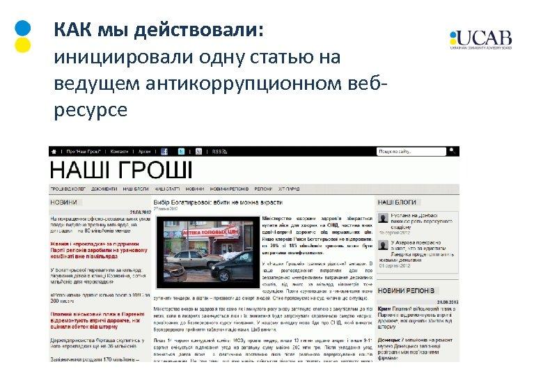 КАК мы действовали: инициировали одну статью на ведущем антикоррупционном вебресурсе