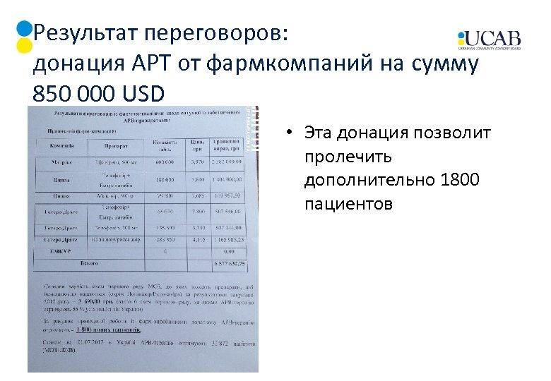 Результат переговоров: донация АРТ от фармкомпаний на сумму 850 000 USD • Эта донация