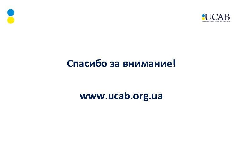 Спасибо за внимание! www. ucab. org. ua