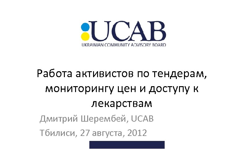 Работа активистов по тендерам, мониторингу цен и доступу к лекарствам Дмитрий Шерембей, UCAB Тбилиси,