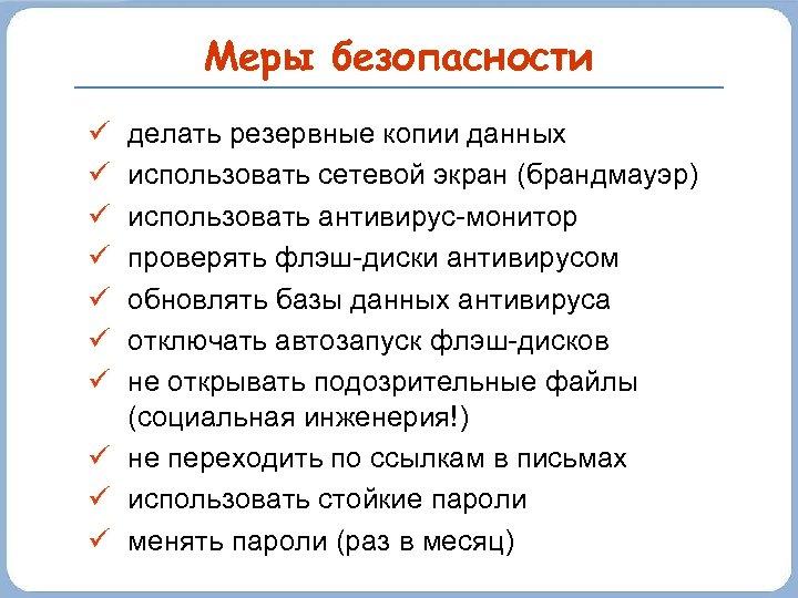 Меры безопасности ü ü ü ü делать резервные копии данных использовать сетевой экран (брандмауэр)