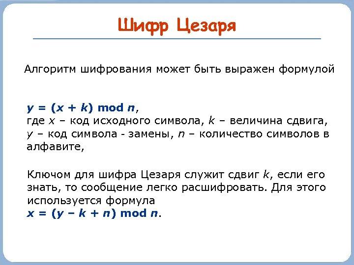 Шифр Цезаря Алгоритм шифрования может быть выражен формулой y = (x + k) mod