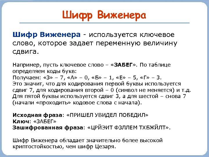 Шифр Виженера - используется ключевое слово, которое задает переменную величину сдвига. Например, пусть ключевое