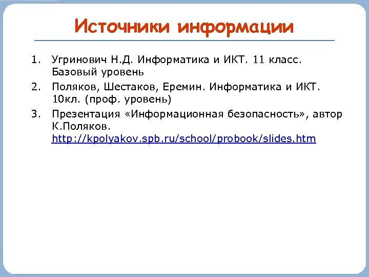 Источники информации 1. Угринович Н. Д. Информатика и ИКТ. 11 класс. Базовый уровень 2.