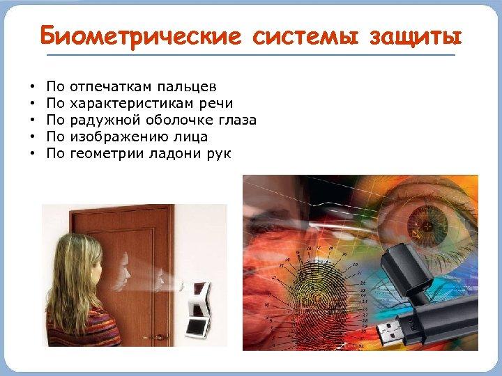 Биометрические системы защиты • • • По По По отпечаткам пальцев характеристикам речи радужной