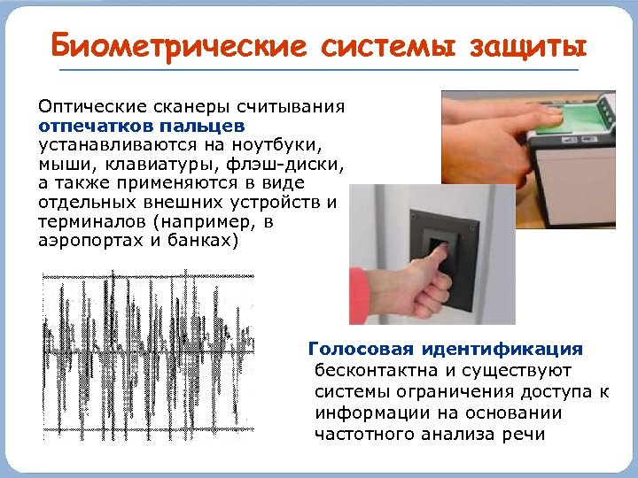 Биометрические системы защиты Оптические сканеры считывания отпечатков пальцев устанавливаются на ноутбуки, мыши, клавиатуры, флэш-диски,