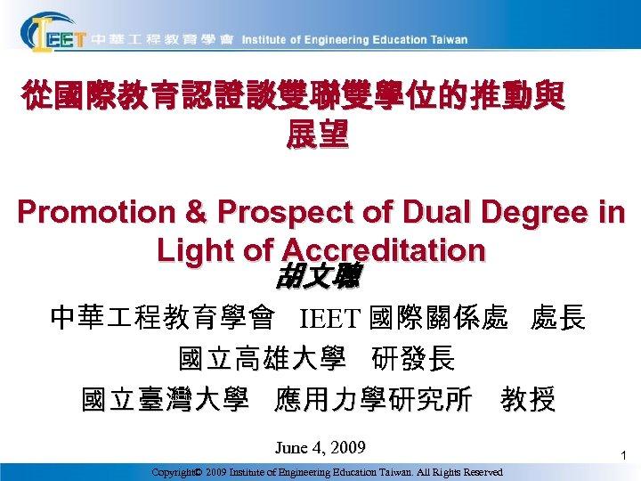 從國際教育認證談雙聯雙學位的推動與 展望 Promotion & Prospect of Dual Degree in Light of Accreditation 胡文聰 中華