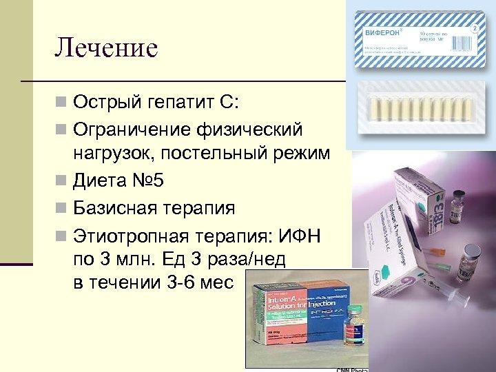 Лечение n Острый гепатит С: n Ограничение физический нагрузок, постельный режим n Диета №