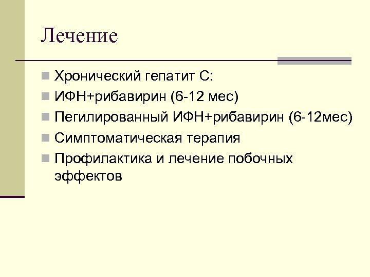 Лечение n Хронический гепатит С: n ИФН+рибавирин (6 12 мес) n Пегилированный ИФН+рибавирин (6