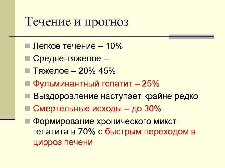 Течение и прогноз n Легкое течение – 10% n Средне тяжелое – n Тяжелое