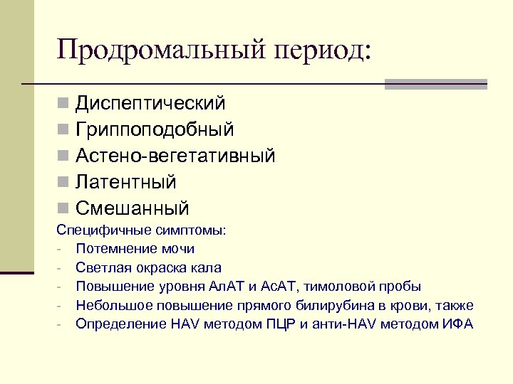 Продромальный период: n n n Диспептический Гриппоподобный Астено вегетативный Латентный Смешанный Специфичные симптомы: Потемнение