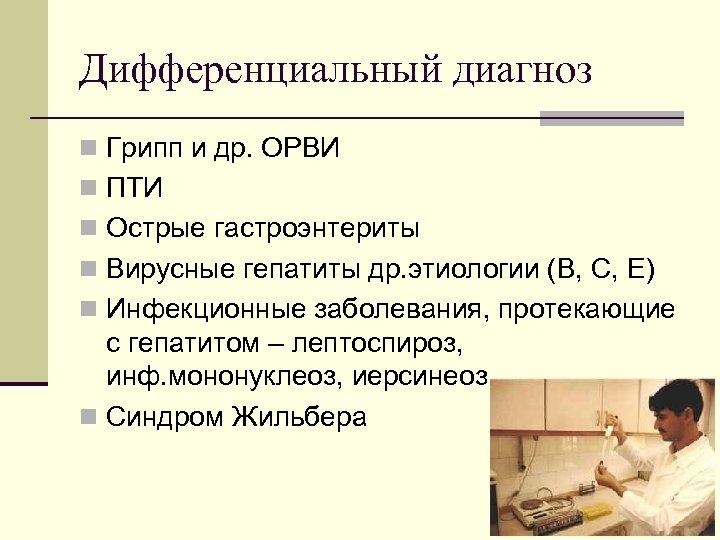 Дифференциальный диагноз n Грипп и др. ОРВИ n ПТИ n Острые гастроэнтериты n Вирусные