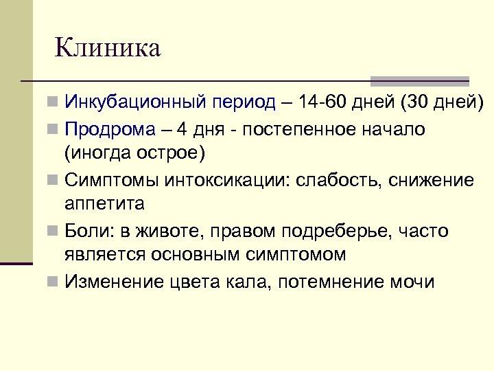 Клиника n Инкубационный период – 14 60 дней (30 дней) n Продрома – 4