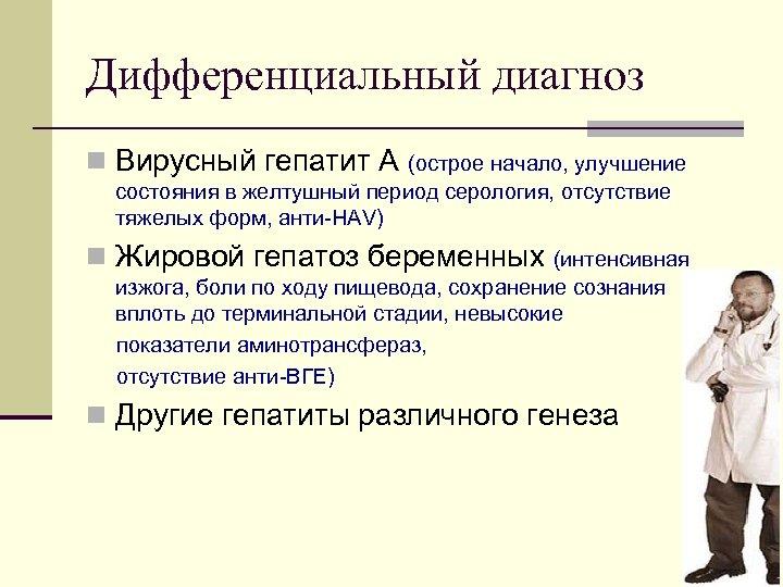 Дифференциальный диагноз n Вирусный гепатит А (острое начало, улучшение состояния в желтушный период серология,