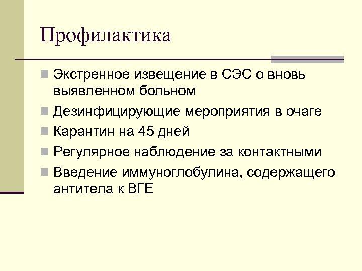 Профилактика n Экстренное извещение в СЭС о вновь выявленном больном n Дезинфицирующие мероприятия в