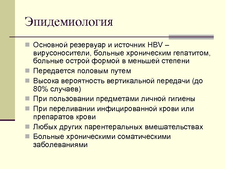 Эпидемиология n Основной резервуар и источник HBV – n n n вирусоносители, больные хроническим