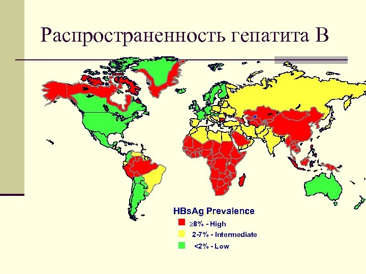 Распространенность гепатита В HBs. Ag Prevalence ³ 8% - High 2 -7% - Intermediate