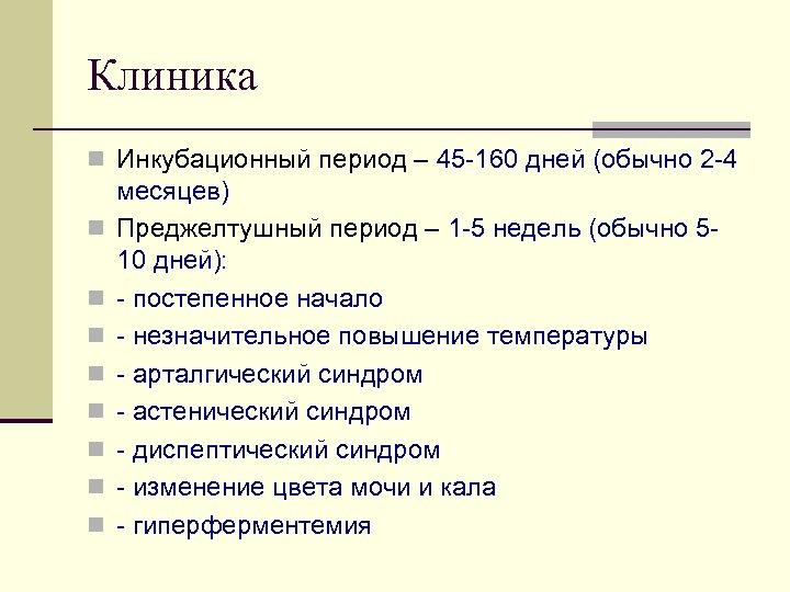 Клиника n Инкубационный период – 45 160 дней (обычно 2 4 n n n