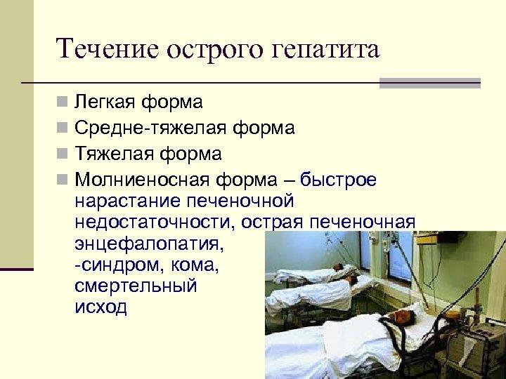 Течение острого гепатита n n Легкая форма Средне тяжелая форма Тяжелая форма Молниеносная форма