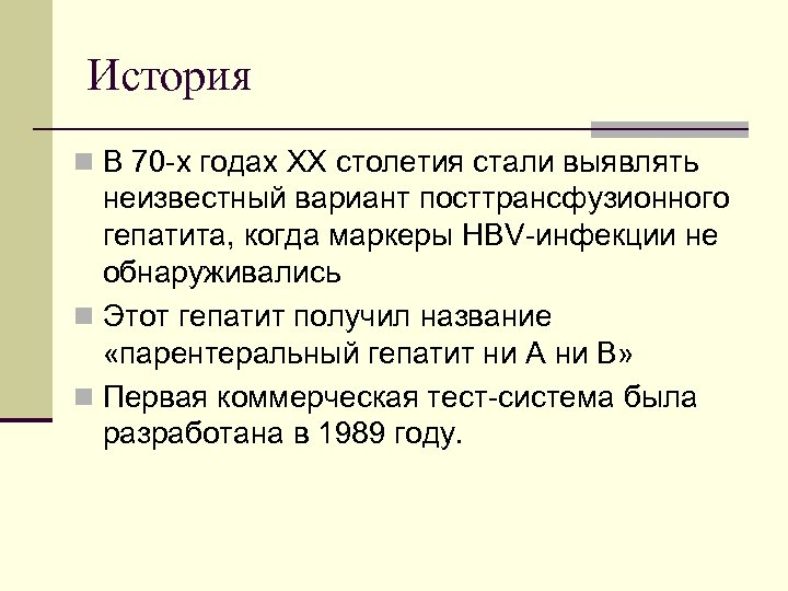 История n В 70 х годах ХХ столетия стали выявлять неизвестный вариант посттрансфузионного гепатита,