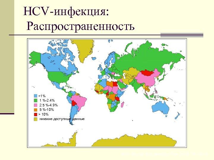 HCV-инфекция: Распространенность <1% 1 % 2. 4% 2. 5 % 4. 9% 5 %