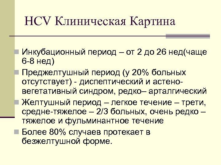 HCV Клиническая Картина n Инкубационный период – от 2 до 26 нед(чаще 6 8