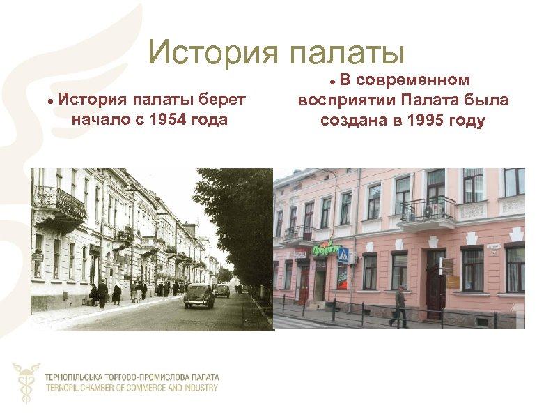 История палаты В современном восприятии Палата была создана в 1995 году История палаты берет