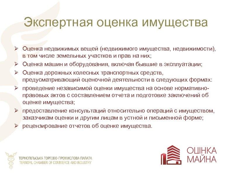 Экспертная оценка имущества Ø Оценка недвижимых вещей (недвижимого имущества, недвижимости), в том числе земельных