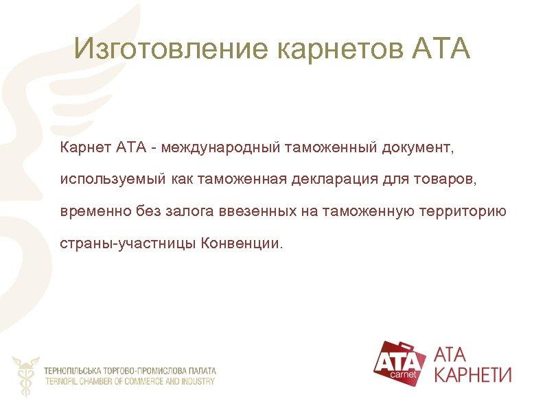 Изготовление карнетов АТА Карнет ATA - международный таможенный документ, используемый как таможенная декларация для