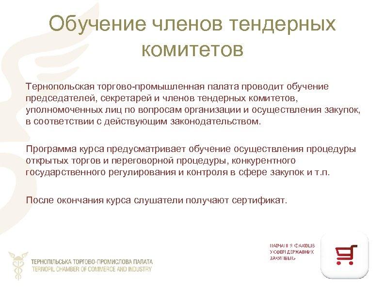 Обучение членов тендерных комитетов Тернопольская торгово-промышленная палата проводит обучение председателей, секретарей и членов тендерных
