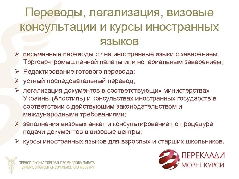 Переводы, легализация, визовые консультации и курсы иностранных языков Ø письменные переводы с / на