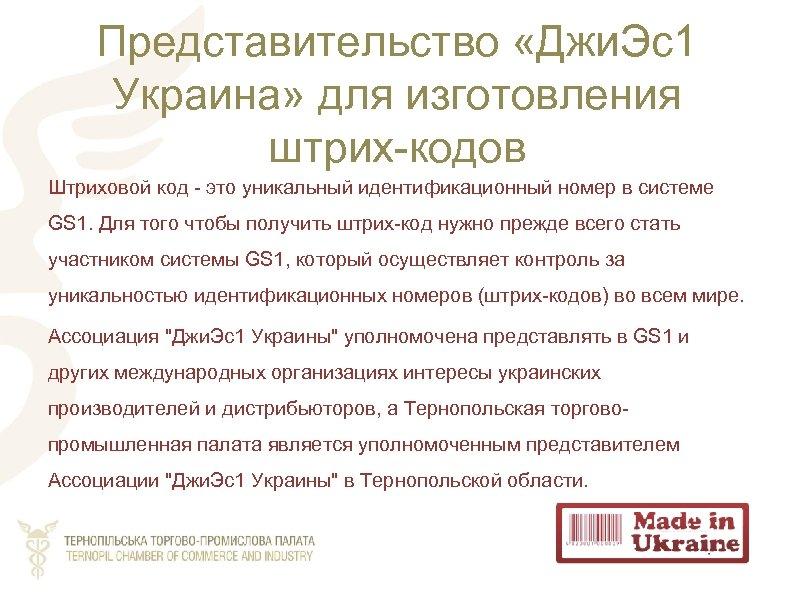Представительство «Джи. Эс1 Украина» для изготовления штрих-кодов Штриховой код - это уникальный идентификационный номер