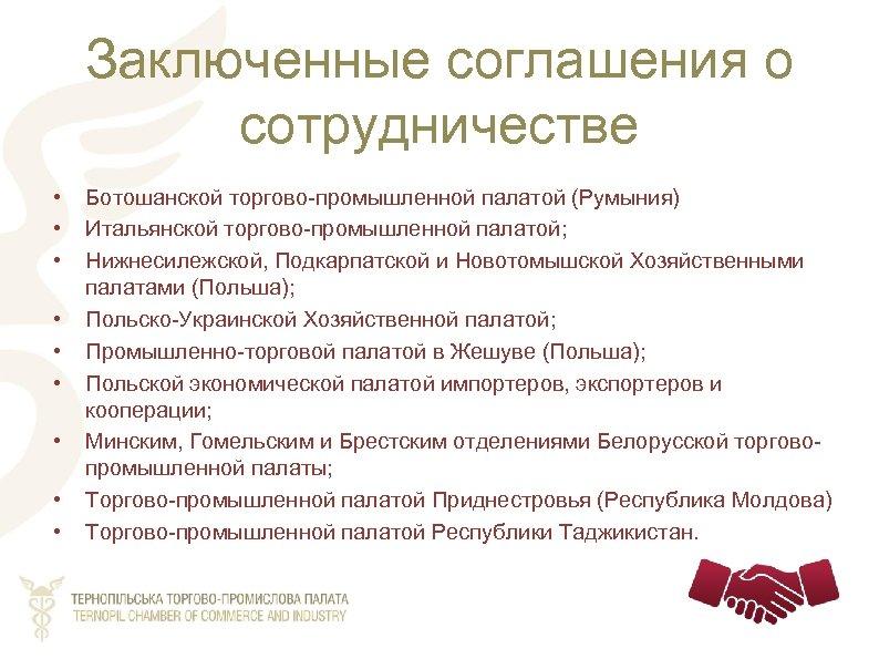 Заключенные соглашения о сотрудничестве • • • Ботошанской торгово-промышленной палатой (Румыния) Итальянской торгово-промышленной палатой;
