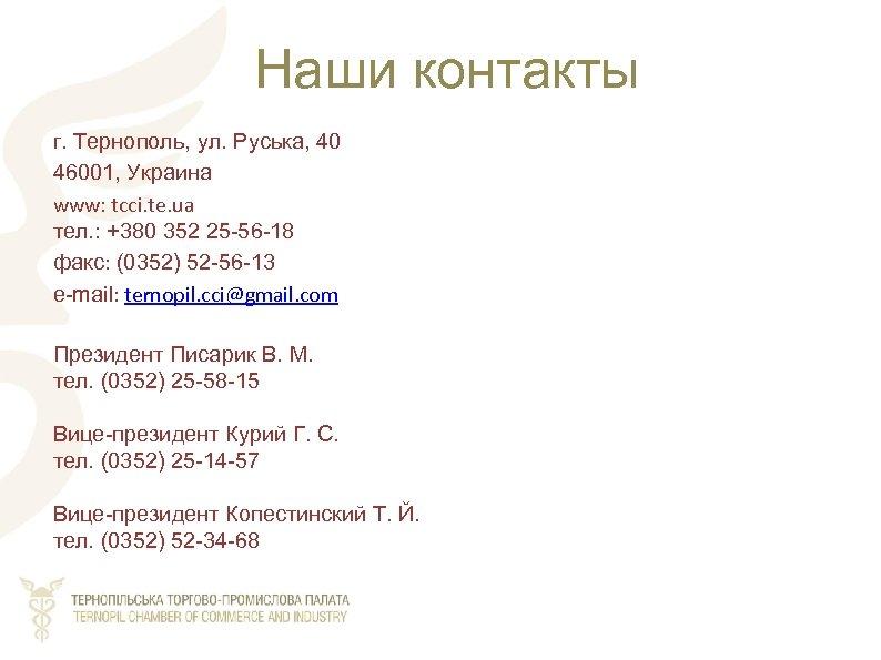 Наши контакты г. Тернополь, ул. Руська, 40 46001, Украина www: tcci. te. ua тел.