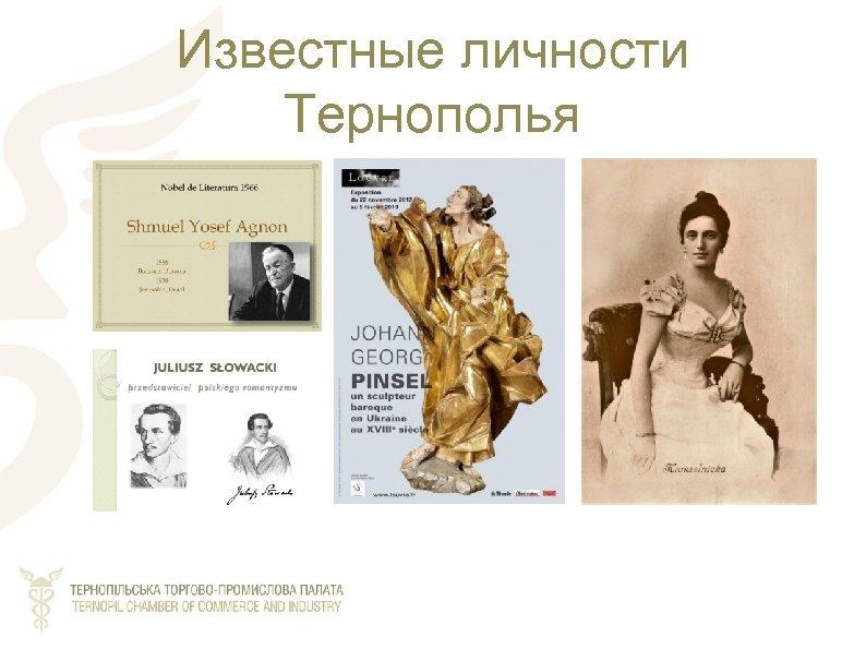 Известные личности Тернополья