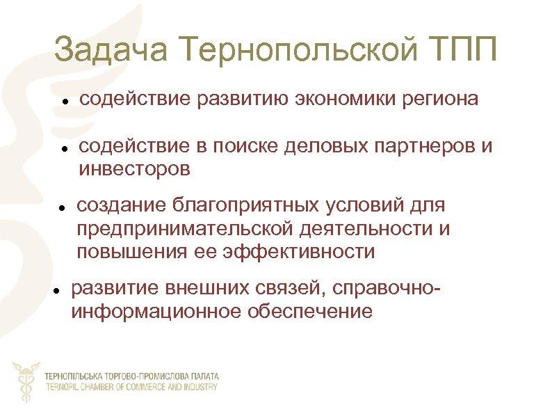 Задача Тернопольской ТПП содействие развитию экономики региона содействие в поиске деловых партнеров и инвесторов