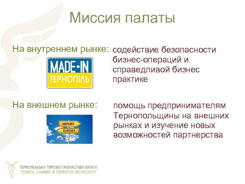 Миссия палаты На внутреннем рынке: содействие безопасности бизнес-операций и справедливой бизнес практике На внешнем