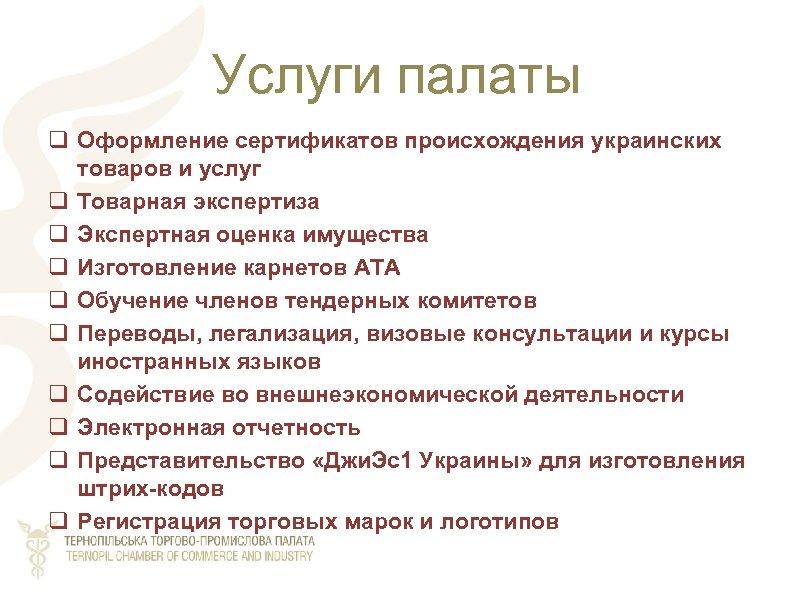 Услуги палаты q Оформление сертификатов происхождения украинских товаров и услуг q Товарная экспертиза q